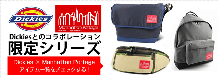 Dickies x Manhattan Portage 限定シリーズ