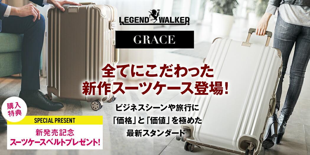 4ee5d8727d ... レジェンドウォーカー・エース・サムソナイト・・・) > T&S(ティーアンドエス) > Legend Walker(レジェンドウォーカー ):スーツケースの旅のワールド