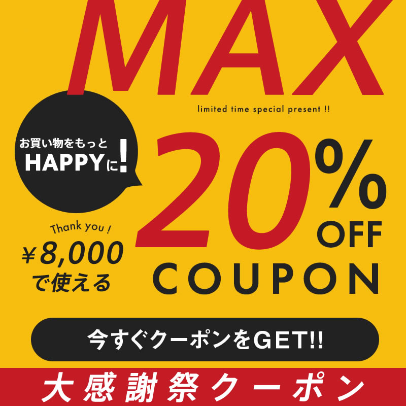 THX SALE COUPON