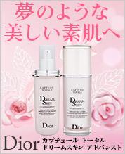 ドリームスキン / Dior