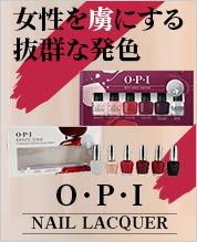 オーピーアイ / OPI ベストクルーアブロード(免税店限定) 6点