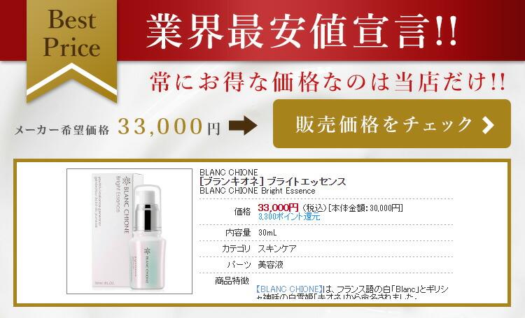 ブランキオネ ブライトエッセンス 30ml/メーカー希望小売価格はメーカーサイトに基づいて掲載しています