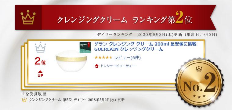 ゲラン クレンジング クリーム 200ml/トレジャービューティー