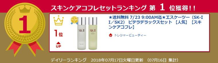 エスケーツー(SK-II/SK2) ピテラデラックスセット/トレジャービューティー