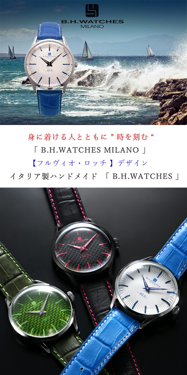 B.H.WATCHES