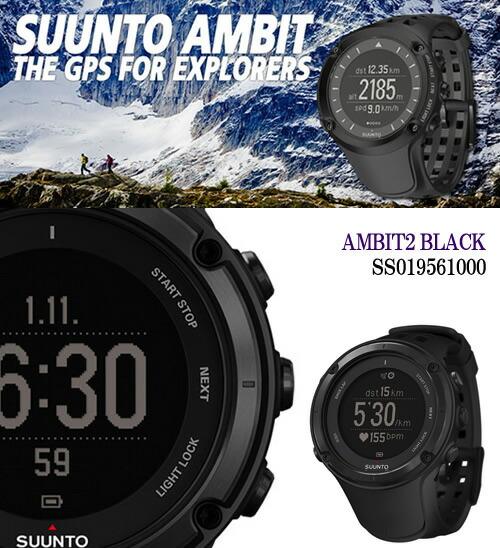 【SUUNTO】スント 腕時計 Ambit2 (アンビット2) Black (ブラック) SS019561000