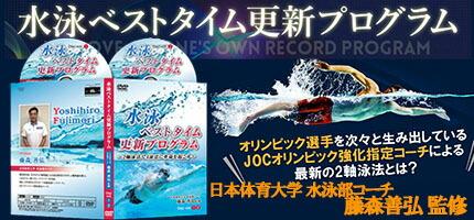 水泳ベストタイム更新プログラム