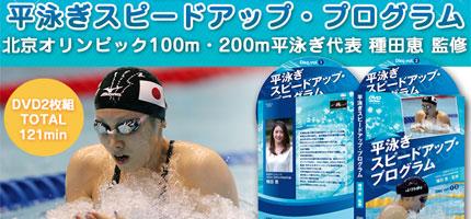 平泳ぎスピードアップ・プログラム