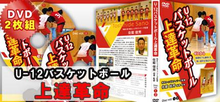 U-12バスケットボール上達革命〜ゼロから強豪校でも通用する強い選手を育成する方法〜