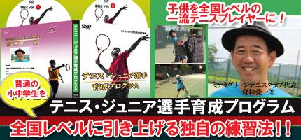 テニス・ジュニア選手育成プログラム