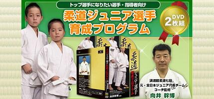 柔道ジュニア選手育成プログラム