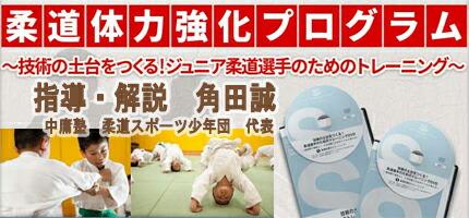 柔道体力強化プログラム