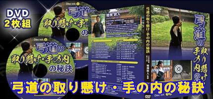弓道の取り懸け・手の内の秘訣 天皇杯覇者教士八段 増渕敦人監修 DVD2枚組