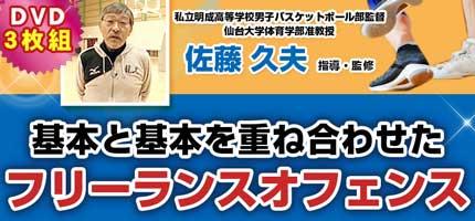 八村塁を育てた名将!佐藤監督45年のノウハウをまとめた傑作DVD