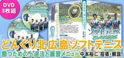 どんぐり北広島ソフトテニス