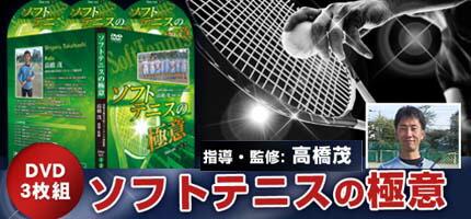 ソフトテニスの極意