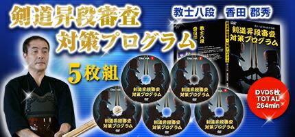 剣道昇段審査・対策プログラム