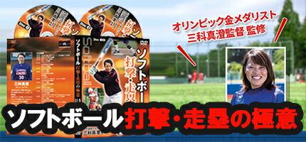 ソフトボール打撃・走塁の極意