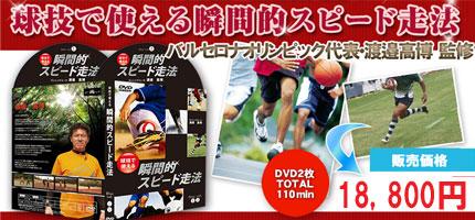 球技で使える瞬間的スピード走法