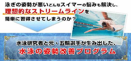 水泳ストリームライン改善プログラム