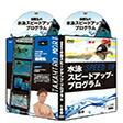 水泳スピードアッププログラム