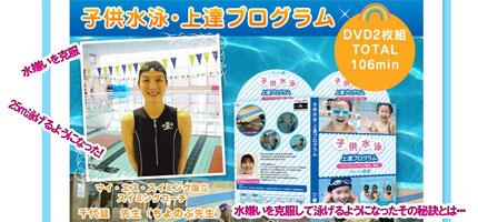 子供水泳・上達プログラム