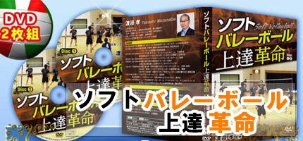 ソフトバレーボール上達革命〜ソフトバレーボール連盟副理事 渡邉孝 監修