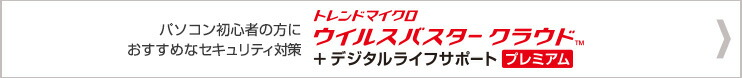 ウイルスバスター クラウド + デジタルライフサポート プレミアム
