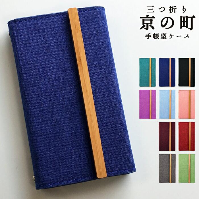 手帳 手帳型 ケース カバー