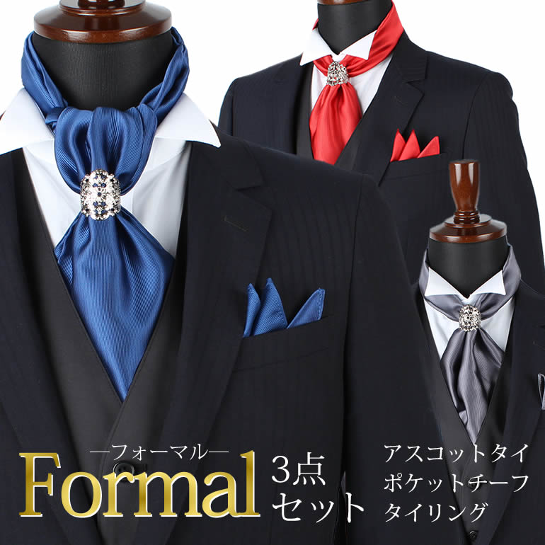アスコットタイ チーフ タイリング 3点セット[ Formal 3item set ]( ポケットチーフ ) メンズ 紳士用 男性用  フォーマル ビジネス おしゃれ パーティー 結婚式