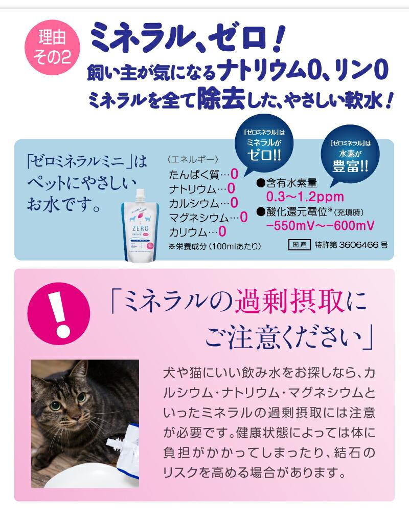 水素水ペット,ペット水素水,ペット用水素水,猫水素水,犬水素水