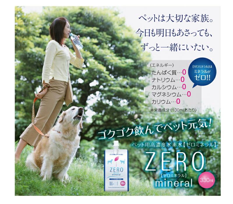 水素水,ペット用水素水,ペット水素水,猫水素水,犬水素水