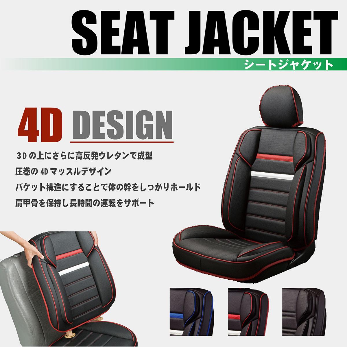 4Dシートジャケット