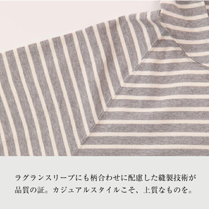 ラグランスリーブにも柄合わせに配慮した縫製技術が 品質の証。カジュアルスタイルこそ、上質なものを。