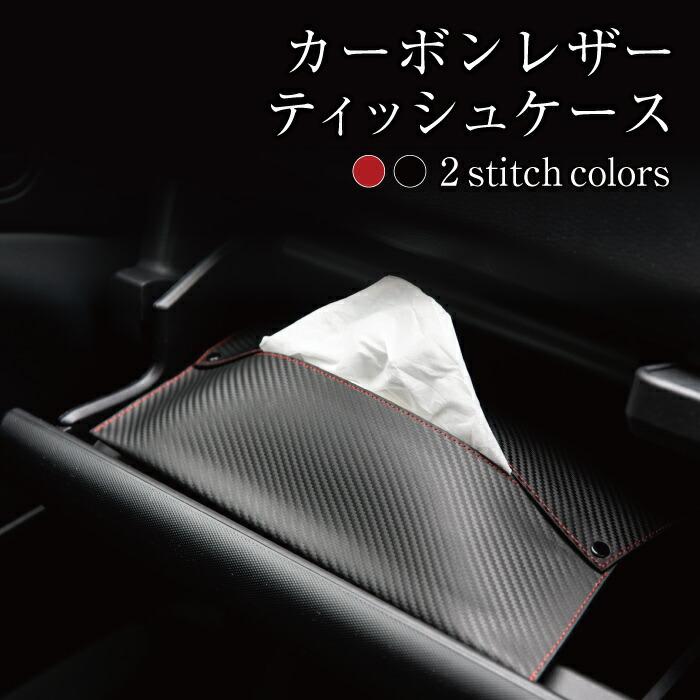 カーボンスタイルレザー ティッシュカバー車好きプレゼントギフトラッピング無料