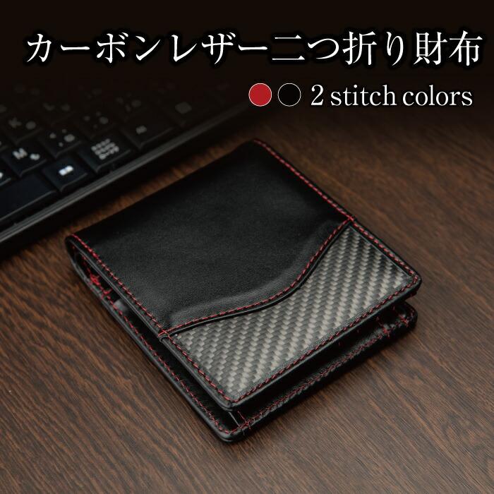 カーボンレザー 二つ折り財布 赤ステッチ