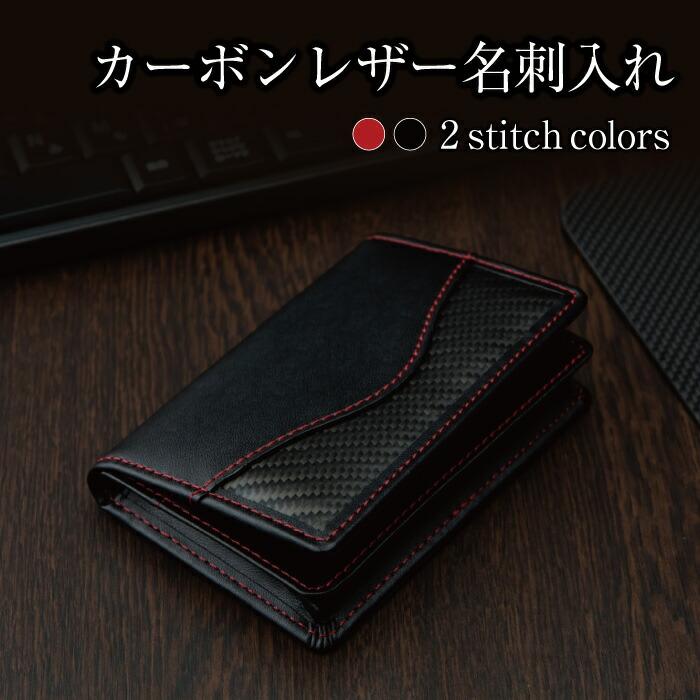 カーボンレザー名刺入れ赤黒ステッチCARBON-ismArchCBL メンズ プレゼント 車好き カーボンイズム ギフトラッピング無料