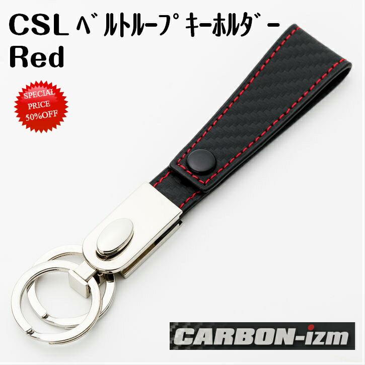 カーボンスタイルレザー ベルトループキーホルダー CARBON-izm 赤ステッチ メール便可 メンズ プレゼント 車好き カーボンイズム ギフトラッピング無料