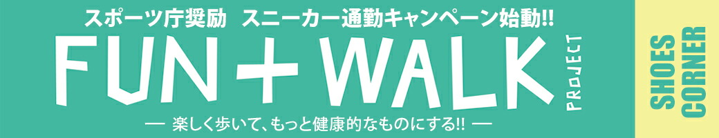FUN+WALK