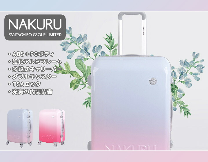 3edf6eba9f 楽天市場】NAKURU キャリーケース M サイズ かわいい キュート 中型 ...