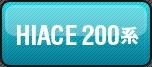 HIACE200系