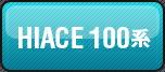 HIACE100系