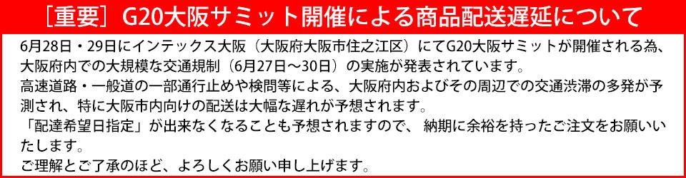 G20大阪サミットによる配送遅延