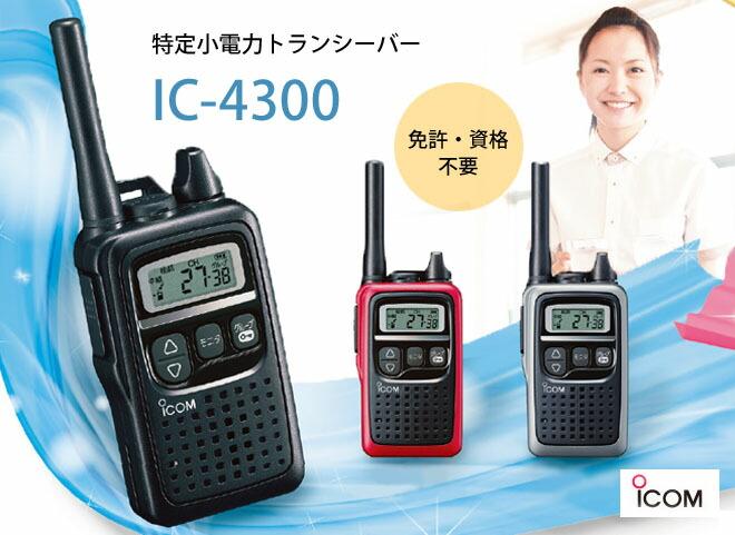 icom ic-4300