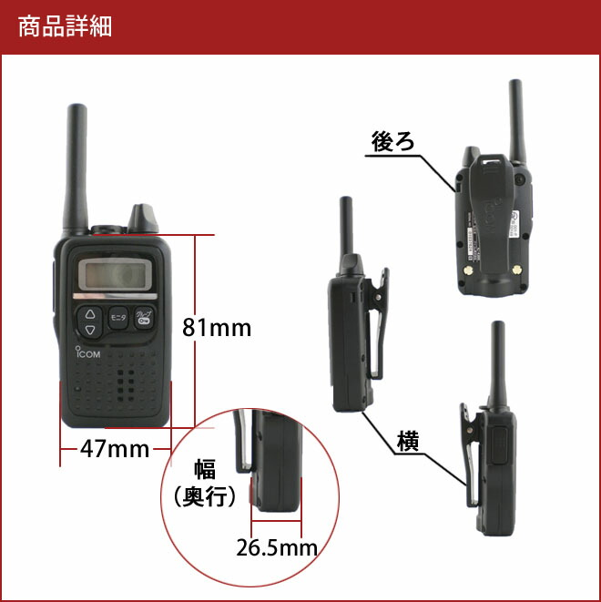 icom ic-4300 商品詳細