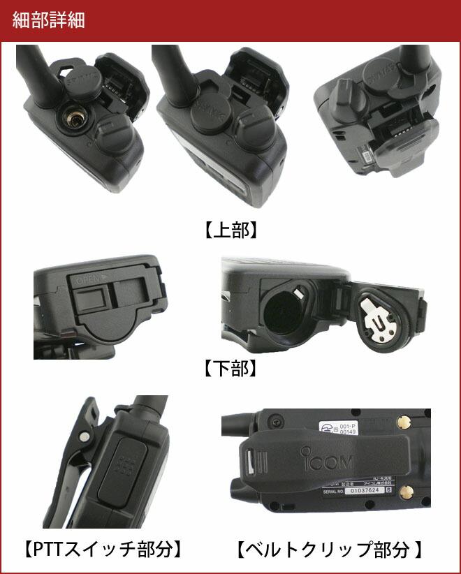 icom ic-4300 細部詳細