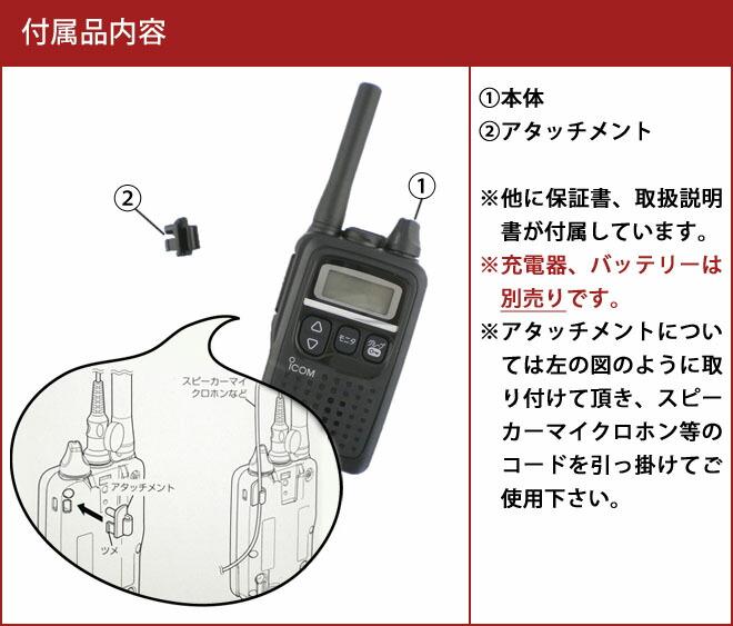 icom ic-4300 付属品