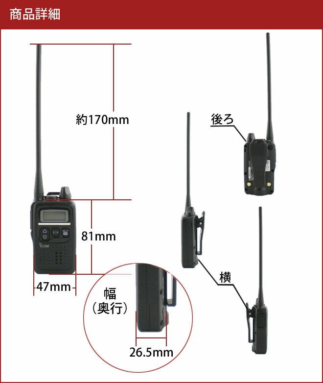 icom ic-4300l 商品詳細