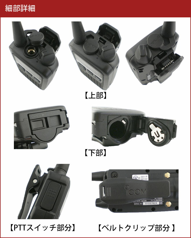 icom ic-4300l 細部詳細