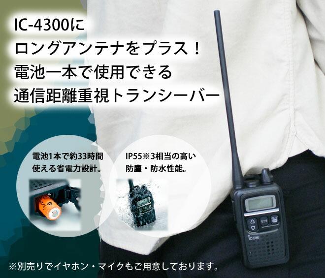 icom ic-4300l
